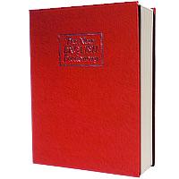 Книга-тайник LD-803